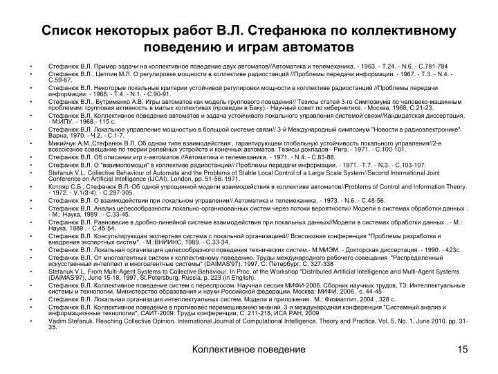 Список некоторых работ В.Л. Стефанюка по коллективному поведению и играм автоматов