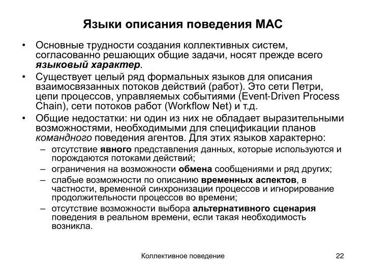 Языки описания поведения МАС