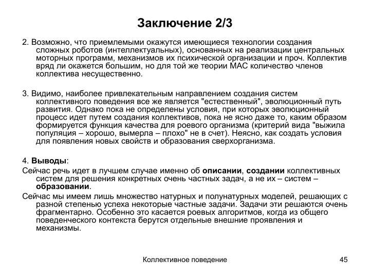 Заключение 2/3