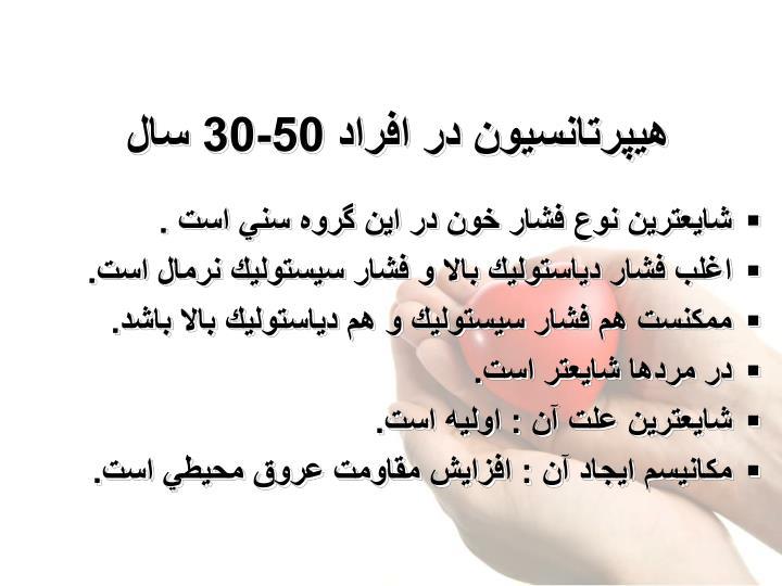 هيپرتانسيون در افراد 50-30 سال