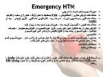 emergency htn