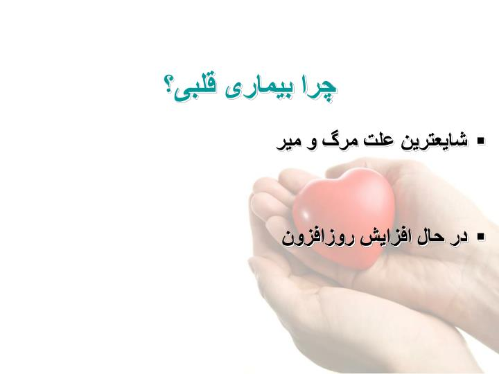 چرا بیماری قلبی؟