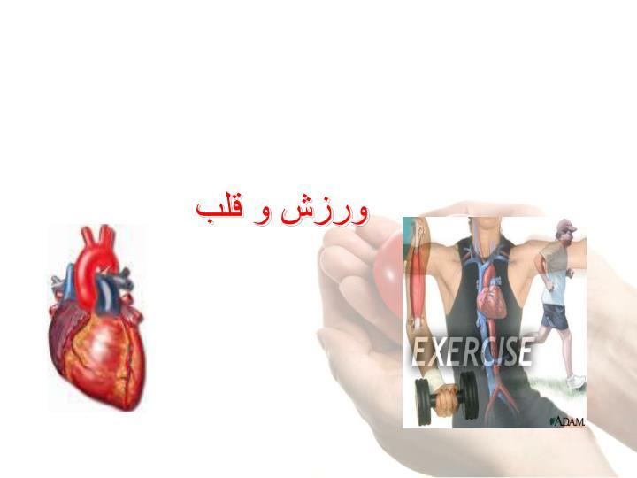 ورزش و قلب
