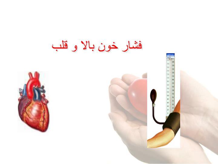 فشار خون بالا و قلب