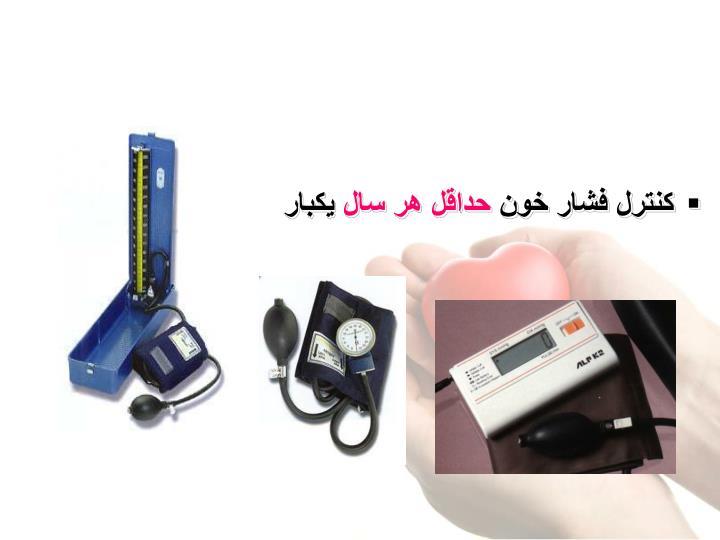 كنترل فشار خون