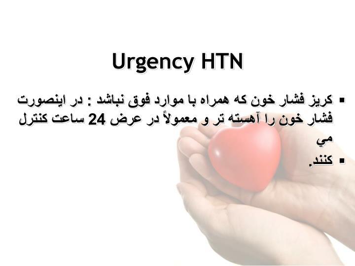 Urgency HTN