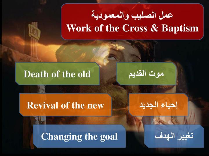 عمل الصليب والمعمودية