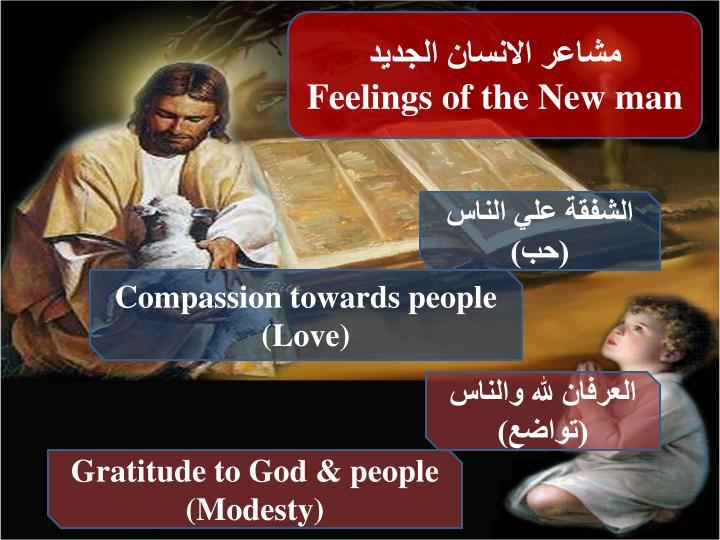 مشاعر الانسان الجديد