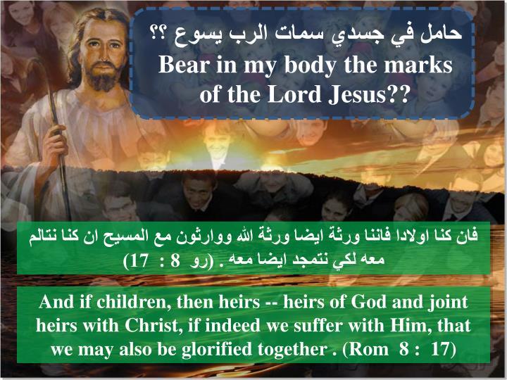 حامل في جسدي سمات الرب يسوع ؟؟