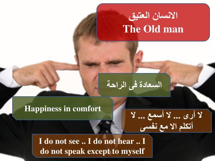 الانسان