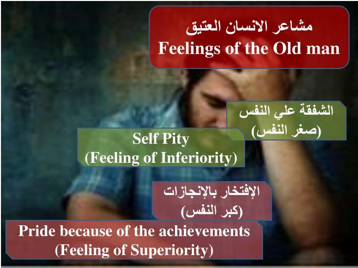 مشاعر الانسان العتيق