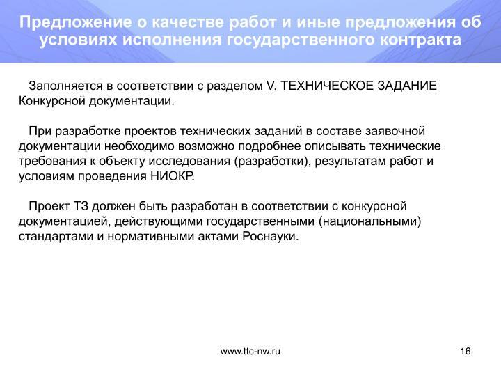Предложение о качестве работ и иные предложения об условиях исполнения государственного контракта