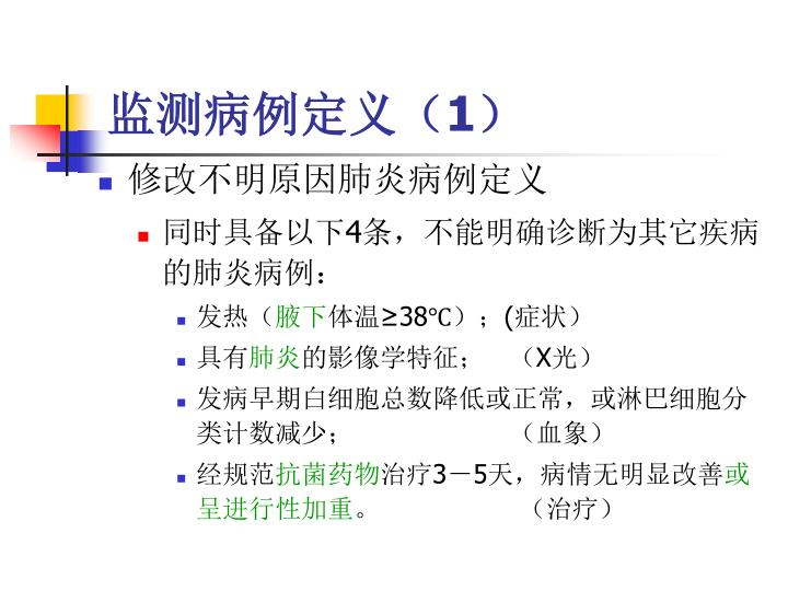 监测病例定义(