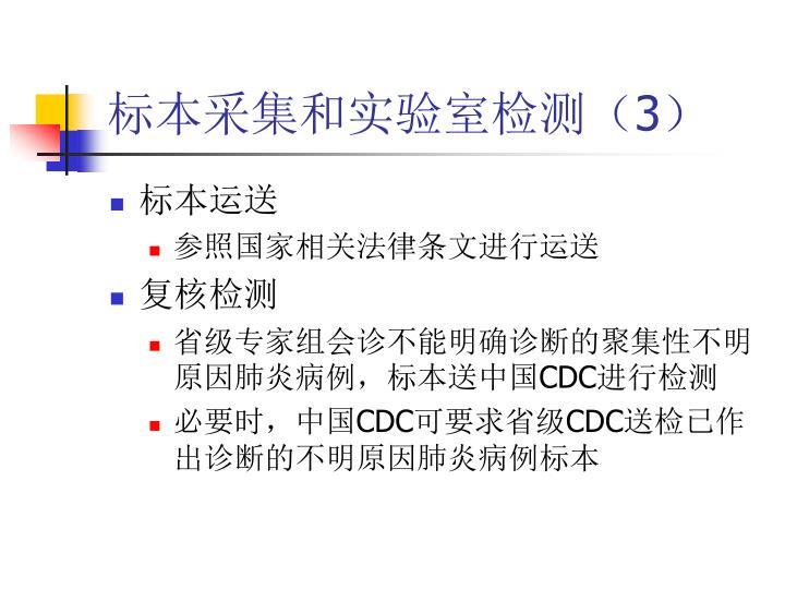 标本采集和实验室检测(