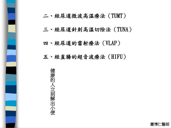 二、經尿道微波高溫療法(