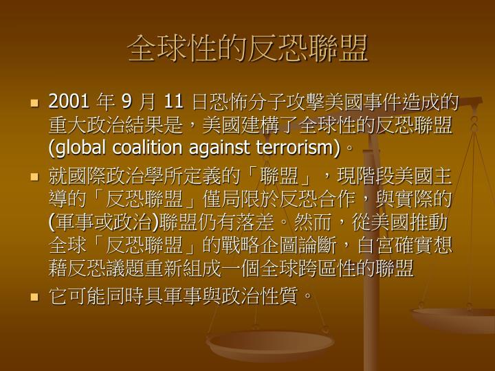 全球性的反恐聯盟