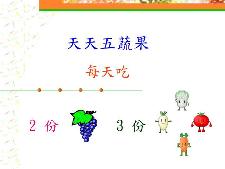 天天五蔬果
