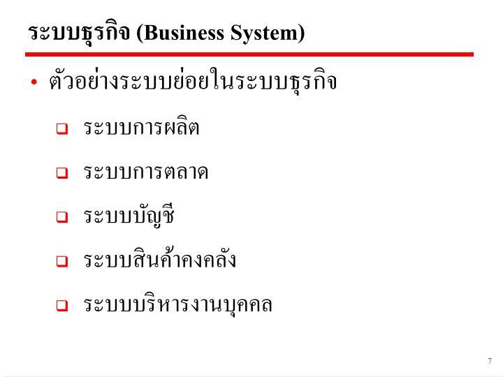 ระบบธุรกิจ