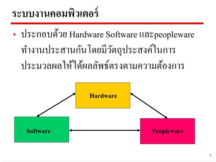 ระบบงานคอมพิวเตอร์