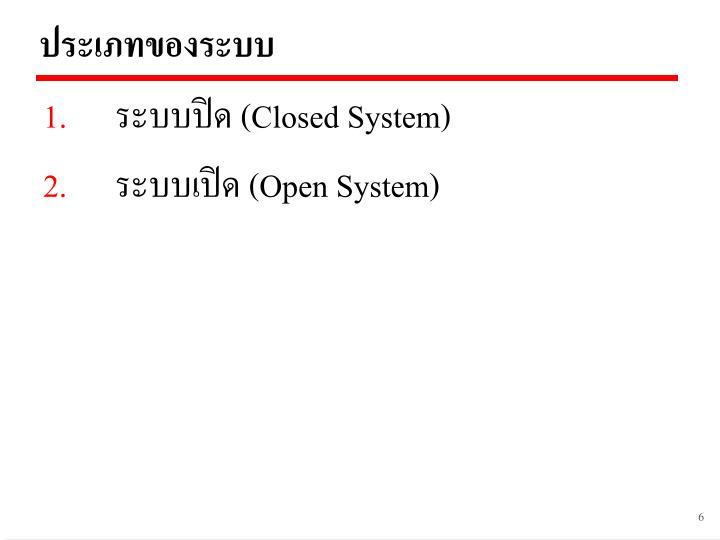 ประเภทของระบบ