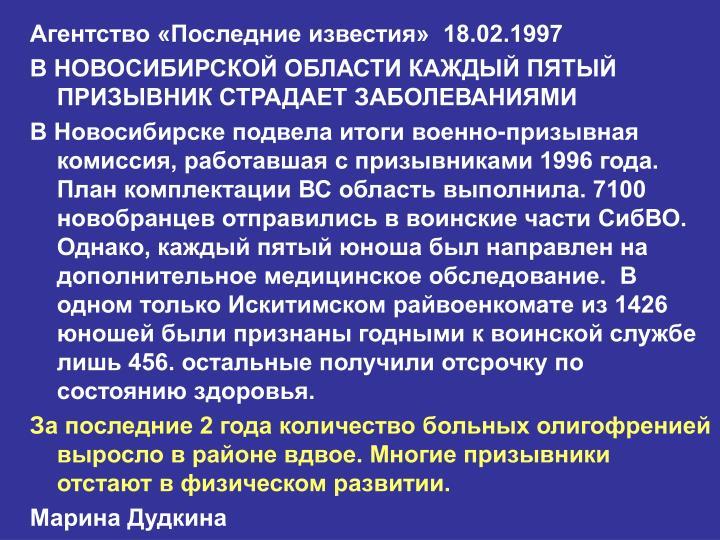 Агентство «Последние известия»  18.02.1997