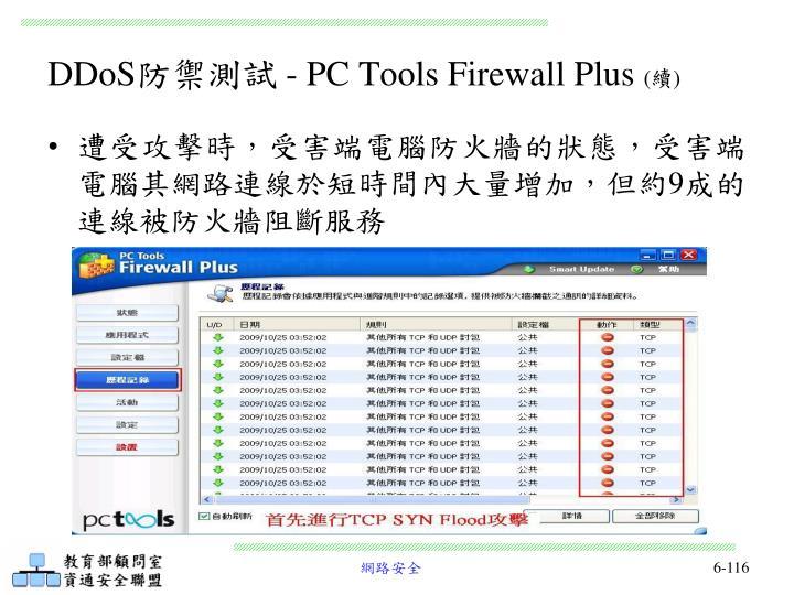 遭受攻擊時,受害端電腦防火牆的狀態,受害端電腦其網路連線於短時間內大量增加,但約