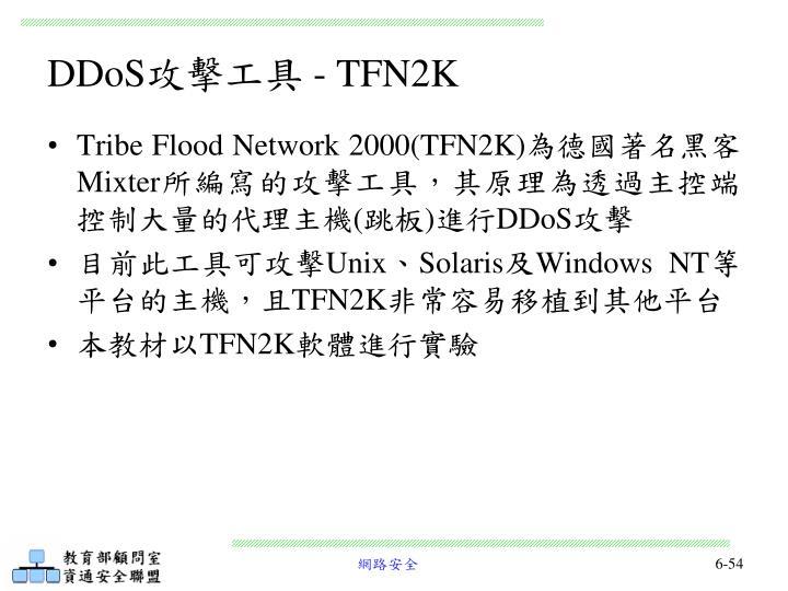 Tribe Flood Network 2000(TFN2K)