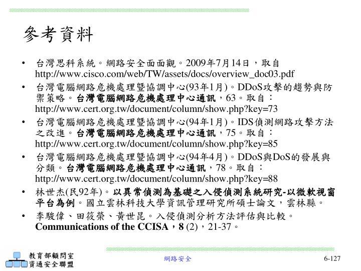 台灣思科系統。網路安全面面觀。