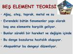 be element teor s
