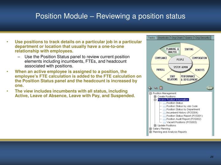 Position Module – Reviewing a position status