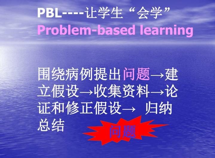 PBL----