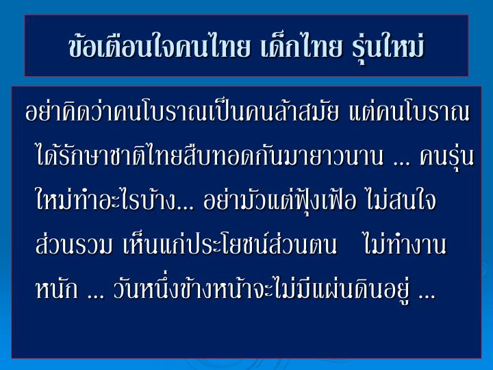 ข้อเตือนใจคนไทย เด็กไทย รุ่นใหม่