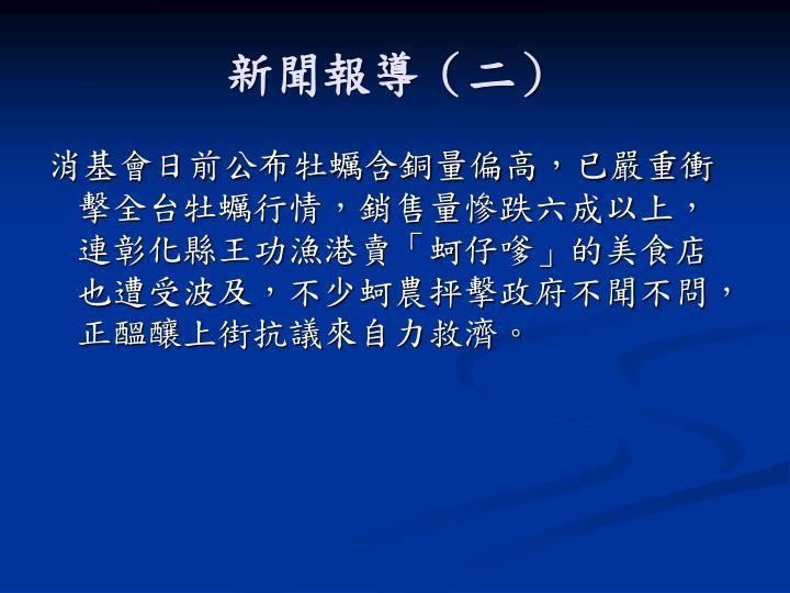 新聞報導(二)