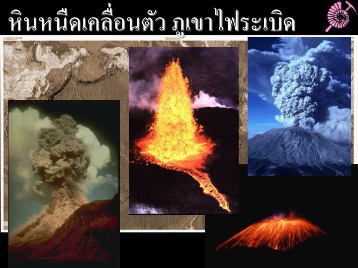 หินหนืดเคลื่อนตัว ภูเขาไฟระเบิด