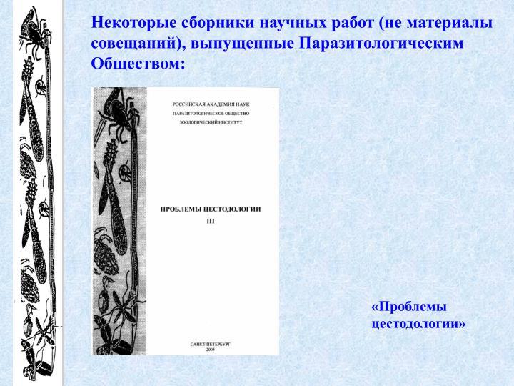 Некоторые сборники научных работ (не материалы совещаний), выпущенные Паразитологическим