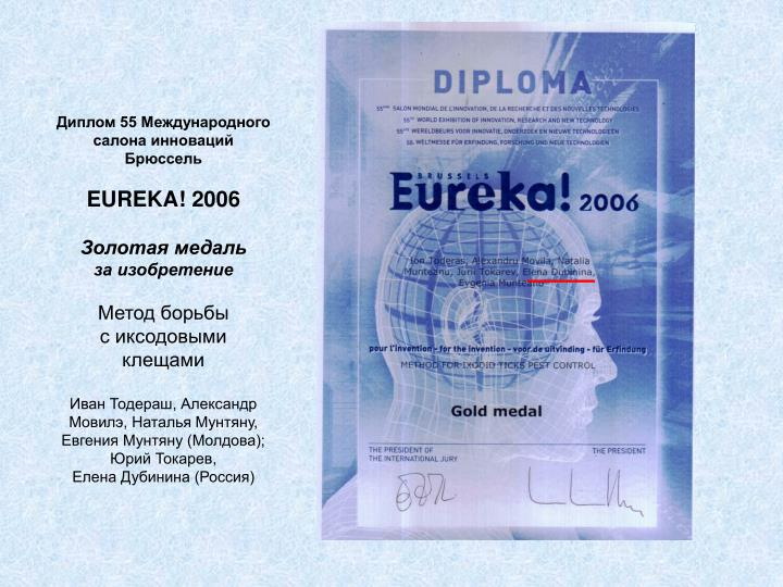 Диплом 55 Международного
