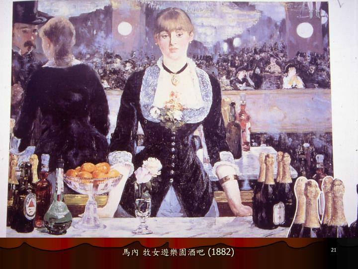馬內 牧女遊樂園酒吧