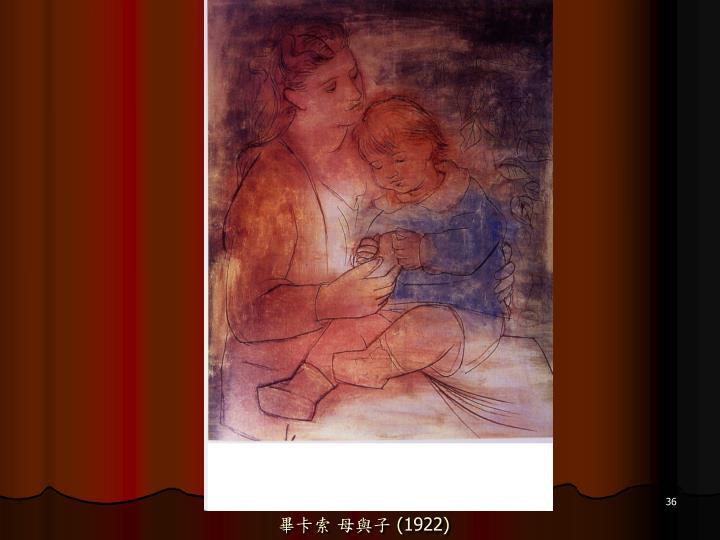 畢卡索 母與子