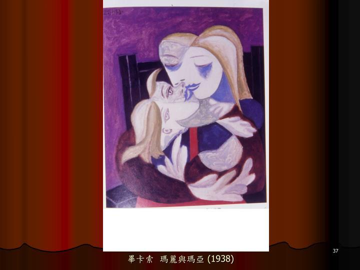 畢卡索  瑪麗與瑪亞