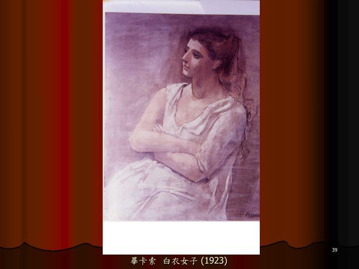 畢卡索  白衣女子