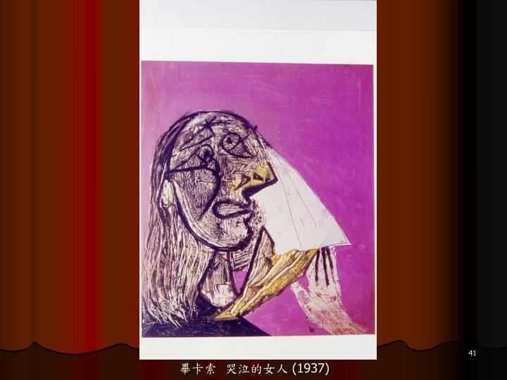 畢卡索  哭泣的女人
