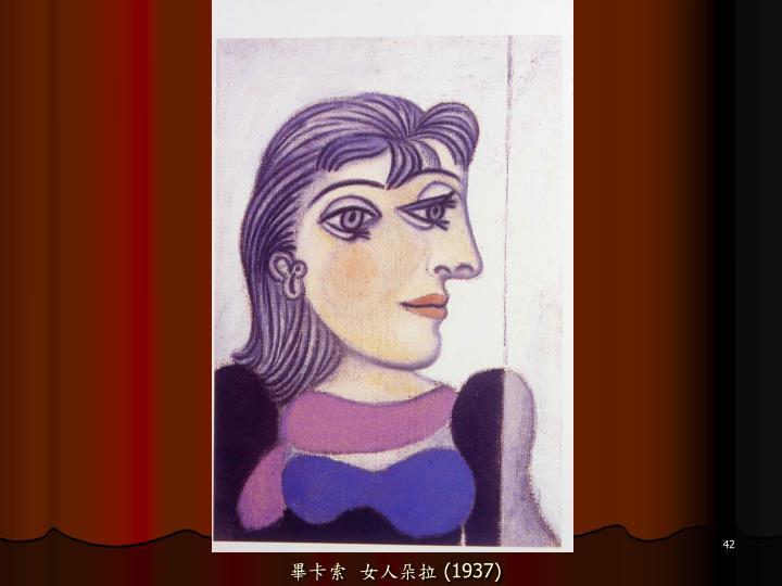 畢卡索  女人朵拉