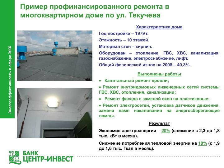 Пример профинансированного ремонта в многоквартирном доме по ул. Текучева