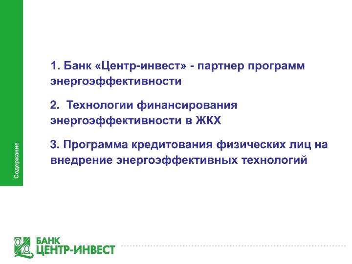 1. Банк «Центр-инвест» - партнер программ энергоэффективности