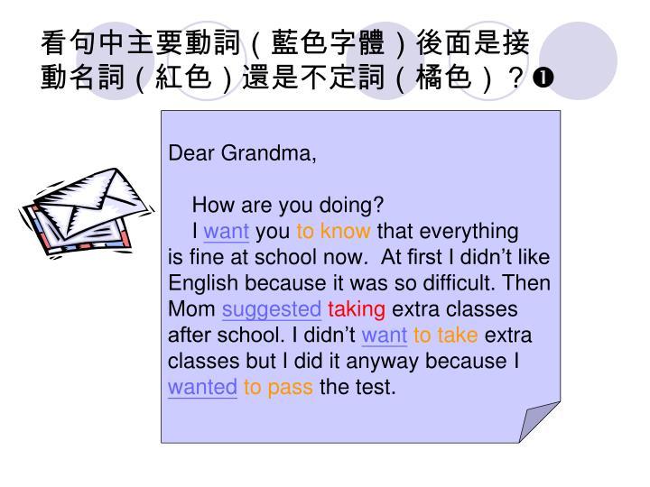 看句中主要動詞(藍色字體)後面是接