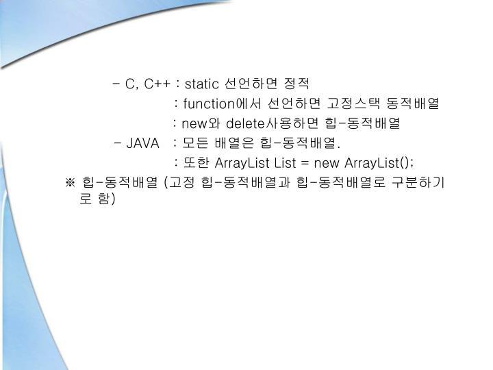 C, C++ : static