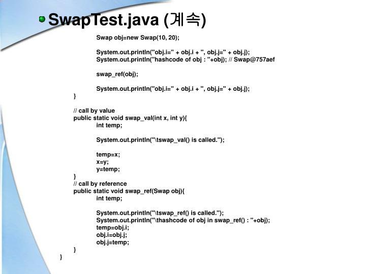 SwapTest.java (