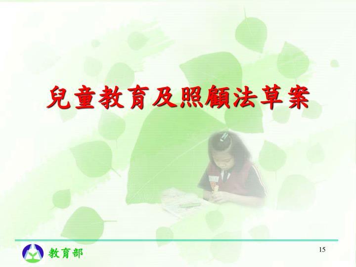 兒童教育及照顧法草案