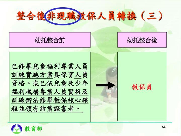 整合後非現職教保人員轉換(三)