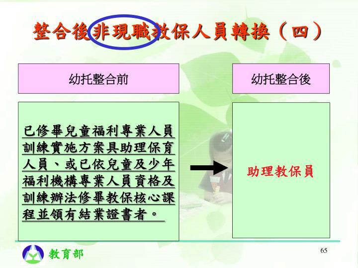 整合後非現職教保人員轉換(四)